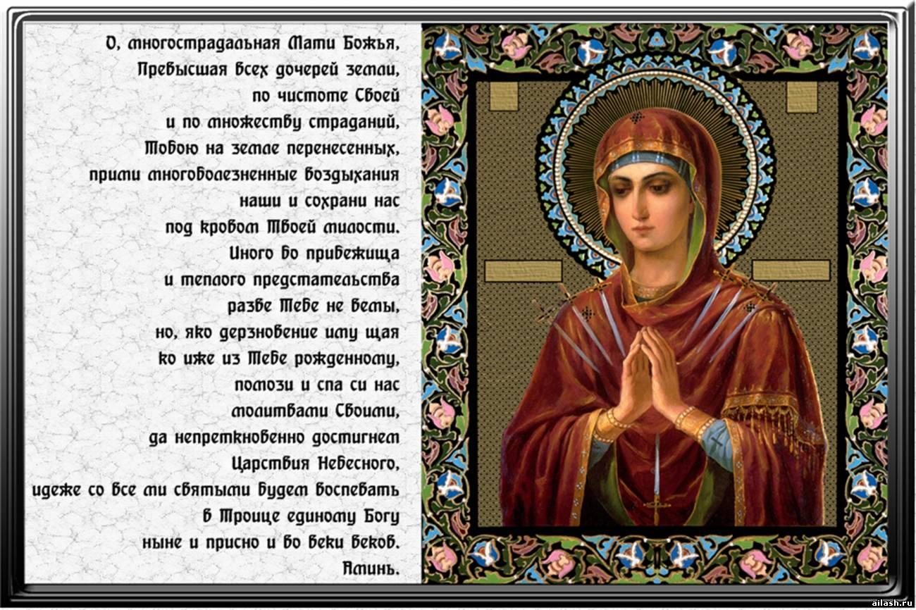Скачать молитвы всех святых